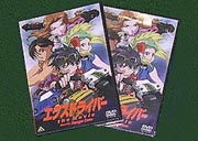 eX-D エクスドライバー DVD